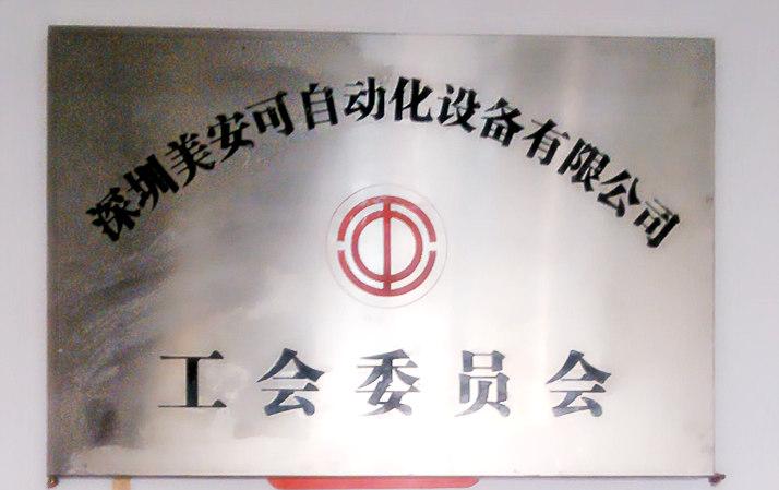 深圳美安可自(zi)動化設備(bei)公(gong)會