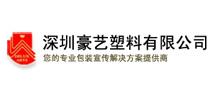 美安可合作伙伴:深圳豪艺塑料有限公司