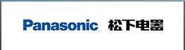 美安可合作伙伴:广州松下空调