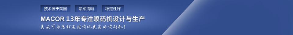美安可13年專注噴碼機設計(ji)與生(sheng)產